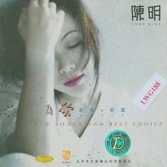 Album 为你/ Vì Anh - Trần Minh