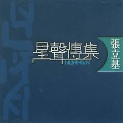 Album 星声传集/ Truyền Tập Tiếng Sao - Trương Lập Cơ
