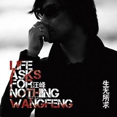 生无所求/ Cuộc Đời Không Cầu Mong Gì (CD1) - Uông Phong