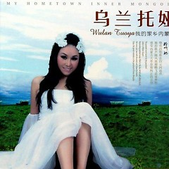 我的家乡内蒙古/ Quê Hương Em Ở Nội Mông Cổ - Wulan Tuoya