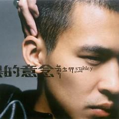 Album 黑的意念/ Ý Niệm Màu Đen - Huỳnh Lập Hành