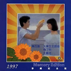 Album 有了你/ Có Em Rồi - Trần Bách Cường