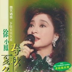 春夏秋冬/ Xuân Hạ Thu Đông (CD3) - Từ Tiểu Phụng