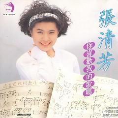 Album 你喜欢我的歌吗/ Anh Thích Nhạc Của Em Không - Trương Thanh Phương