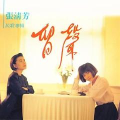 Album 民歌专辑 留声/ Tuyển Tập Dân Ca - Trương Thanh Phương