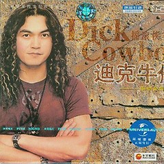 Album 畅销金曲专辑/ Đĩa Hát Nhạc Vàng Bán Chạy - Dick Cowboy