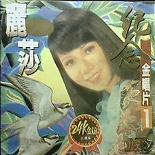 纪念金唱片/ Đĩa Vàng Kỉ Niệm - Lệ Sa