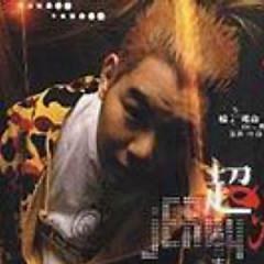 Album 超炫/ Siêu Huyền - La Bách Cát