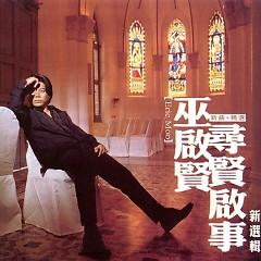 寻贤启事新选辑/ Đĩa Mới Bản Tin Tìm Hiền (CD1) - Vu Khải Hiền