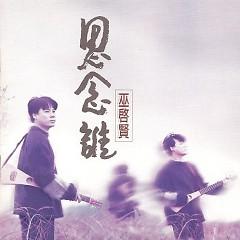 Album 思念谁/ Nhớ Ai - Vu Khải Hiền