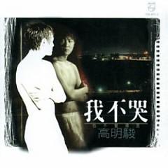 Album 我不哭,也不觉得苦/ Anh Không Khóc, Cũng Không Cảm Thấy Đau Khổ - Cao Minh Tuấn