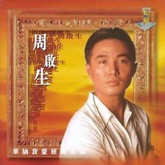 Album 天长地久/ Thiên Trường Địa Cửu - Châu Khải Sinh