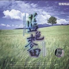 Album 蓝色麦田/ Ruộng Lúa Mạch Màu Xanh - Hinh Dư