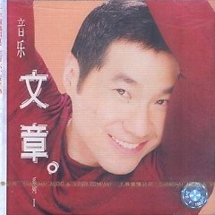 Album 音乐文章系列Ⅰ/ Series Văn Chương Âm Nhạc I - Văn Chương