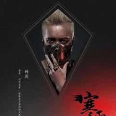 Album 寒更/ Hàn Canh - Hàn Canh