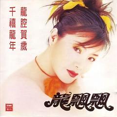 Album 千禧龙年•龙腔贺岁/ Năm Rồng 2000 - Long Xoang Mừng Tuổi - Long Phiêu Phiêu