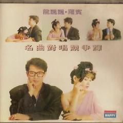 Album 名曲对唱竞争辉/ Danh Khúc Đối Xướng Tranh Đấu - Long Phiêu Phiêu