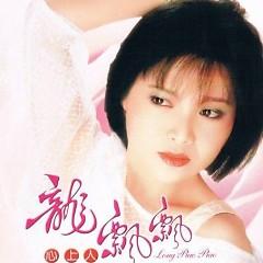 Album 心上人/ Người Trong Mộng (CD1) - Long Phiêu Phiêu