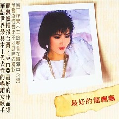 Album 最好的龙飘飘/ Long Phiêu Phiêu Tốt Nhất - Long Phiêu Phiêu