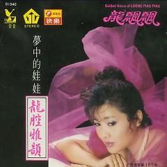 Album 梦中的娃娃/ Búp Bê Trong Mơ - Long Phiêu Phiêu