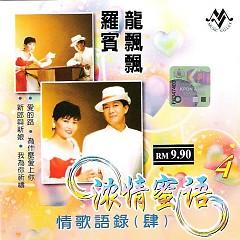 Album 浓情蜜语4/ Nồng Tình Mật Ngữ 4 - Long Phiêu Phiêu