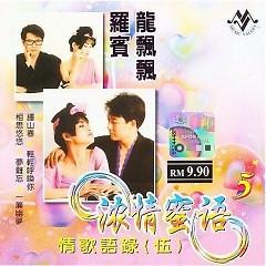 Album 浓情蜜语5/ Nồng Tình Mật Ngữ 5 - Long Phiêu Phiêu
