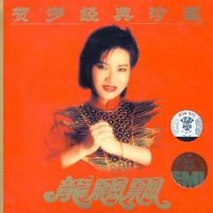 Album 财神到/ Thần Tài Đến - Long Phiêu Phiêu