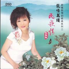Album 龙情万缕民歌情/ Long Tình Vạn Sợi Dân Ca Tình - Long Phiêu Phiêu