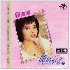 龙情厚意1 日本译曲精华/ Long Tình Hậu Ý 1 - Tinh Hoa Nhạc Nhật Bản - Long Phiêu Phiêu