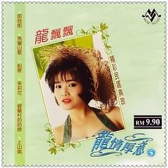 Album 龙情厚意5 精彩民谣典故/ Long Tình Hậu Ý 5 - Điển Cố Dân Ca Đặc Sắc - Long Phiêu Phiêu