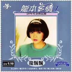 Album 龙本多情1 50年代金曲记录/ Long Bổn Đa Tình 1 - Long Phiêu Phiêu