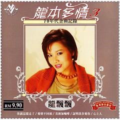 Album 龙本多情3 70年代金曲记录/ Long Bổn Đa Tình 3 - Long Phiêu Phiêu