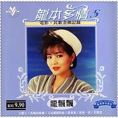 Album 龙本多情5 电影.民歌金曲记录/ Long Bổn Đa Tình 5 - Long Phiêu Phiêu