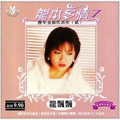 Album 龙本多情7 历年金曲代表作(贰)/ Long Bổn Đa Tình 7 - Long Phiêu Phiêu