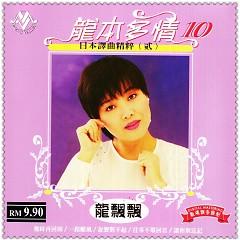 龙本多情10 日本译曲精粹(贰)/ Long Bổn Đa Tình 10 - Long Phiêu Phiêu