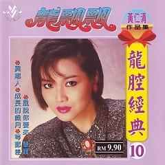 龙腔经典10/ Long Xoang Kinh Điển 10 - Long Phiêu Phiêu