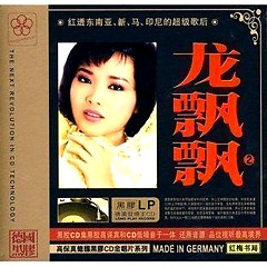 龙飘飘2老歌回忆录/ Long Phiêu Phiêu 2 - Tuyển Tập Nhạc Cũ - Long Phiêu Phiêu