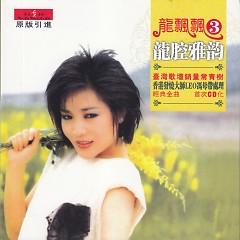 龙腔雅韵3/ Long Xoang Nhã Vận 3 - Long Phiêu Phiêu