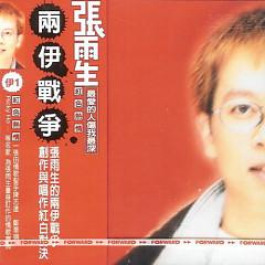 Album 两伊战争/ Đôi Bên Chiến Tranh (CD1) - Trương Vũ Sinh