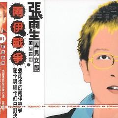 Album 两伊战争/ Đôi Bên Chiến Tranh (CD2) - Trương Vũ Sinh