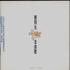 Album 自由歌(G字首版)/ Bài Hát Tự Do (Bản Bắt Đầu Bằng Chữ G) - Trương Vũ Sinh