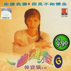 Album 一曲难忘6/ Một Bài Hát Khó Quên 6 - Hàn Bảo Nghi