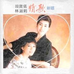 Album 情歌新唱/ Tình Ca Nhạc Mới - Hàn Bảo Nghi ft. Lâm Thục Quyên