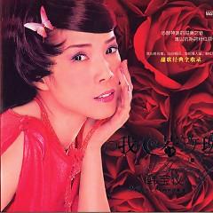 我心若玫瑰/ Trái Tim Em Hoa Hồng (CD2) - Hàn Bảo Nghi