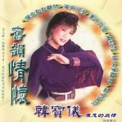 Album 旧韵情怀/ Tình Cũ Nhạc Xưa - Hàn Bảo Nghi