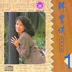Album 柔情极品1/ Cực Phẩm Trữ Tình 1 - Hàn Bảo Nghi