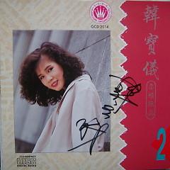 Album 柔情极品2/ Cực Phẩm Trữ Tình 2 - Hàn Bảo Nghi