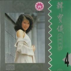 Album 柔情极品4/ Cực Phẩm Trữ Tình 4 - Hàn Bảo Nghi