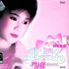 粉红色的回忆/ Hồi Ức Màu Hồng - Hàn Bảo Nghi