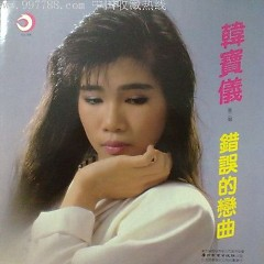 Album 错误的恋曲/ Khúc Nhạc Tình Yêu Sai Lầm (CD1) - Hàn Bảo Nghi
